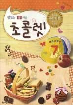 초콜렛. 7 (맛있는 음악 이론)