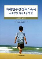 자폐 범주성 장애 아동의 사회성 및 의사소통 발달: 조기 진단 및 중재