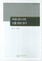커뮤니티 아트 진흥 방안 연구