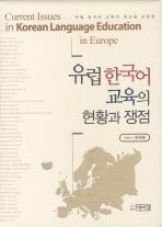 유럽 한국어 교육의 현황과 쟁점
