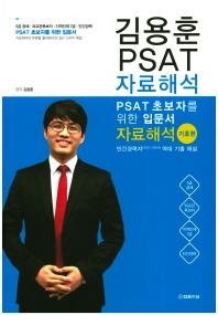 김용훈 PSAT 자료해석(기초편)