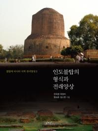 인도불탑의 형식과 전래양상