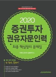 증권투자권유자문인력 최종 핵심정리 문제집(2020)