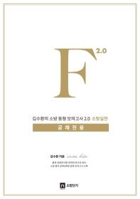 김수환의 소방 동형모의고사 F 2.0 소방실전(공채전용)(봉투형)