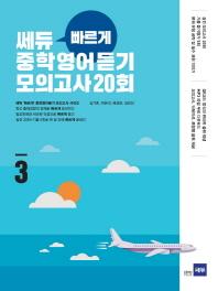 쎄듀 빠르게 중학영어듣기 모의고사 20회. 3