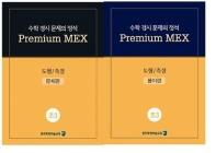 수학 경시 문제의 정석 Premium MEX 초3 도형/측정