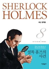 셜록 홈즈의 사건