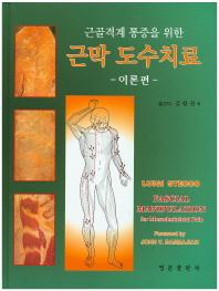 근골격계 통증을 위한 근막 도수치료(이론편)