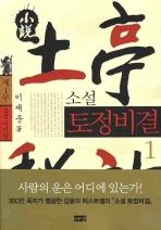 소설 토정비결. 1