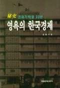 영욕의 한국경제