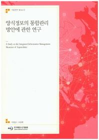양식정보의 통합관리 방안에 관한 연구