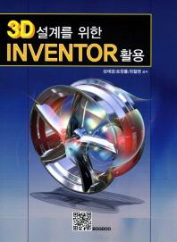 3D 설계를 위한 Inventor 활용