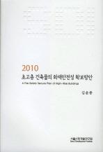초고층 건축물의 화재안전성 확보방안(2010)