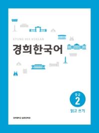경희대 경희 한국어 중급. 2: 읽고 쓰기