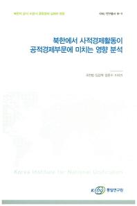북한에서 사적경제활동이 공적경제부문에 미치는 영향 분석