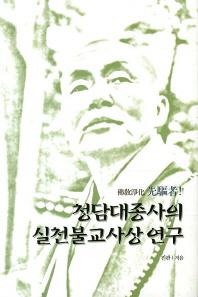 청담대종사의 실천불교사상 연구