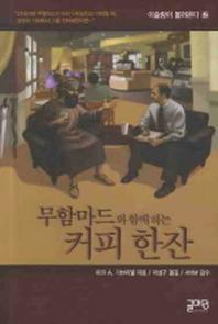 무함마드와 함께하는 커피한잔 (이슬람이 몰려온다 8)