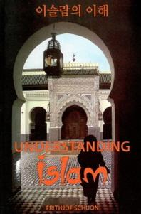 이슬람의 이해