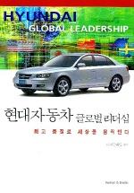 현대자동차 글로벌리더십