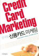 한국형 신용카드 마케팅