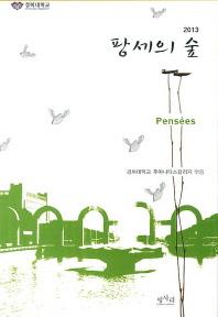 팡세의 숲(2013)