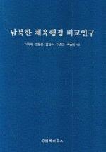 남북한 체육행정 비교연구