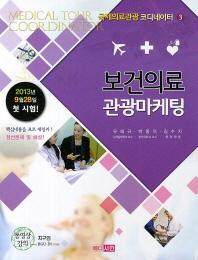 보건의료 관광마케팅