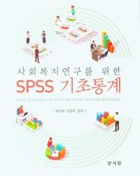 사회복지연구를 위한 SPSS 기초통계
