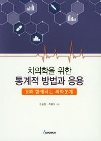 치의학을 위한 통계적 방법과 응용