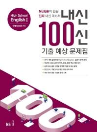 내신 100신 High School English1(고등 영어1) 기출 예상 문제집(능률 김성곤 외)(2021)
