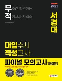 무적 서경대 대입 수시 적성고사 파이널 모의고사 5회분(2021)