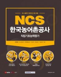 NCS 한국농어촌공사 직업기초능력평가(2021)