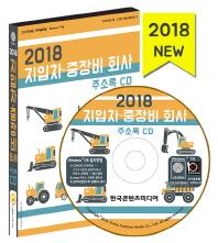 지입차 중장비 회사 주소록(2018)(CD)