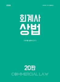 회계사 상법(2022)