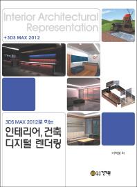 3DS MAX 2012로 하는 인테리어, 건축 디지털 렌더링