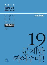 정채영 국어 19 문제만 찍어주마!: 적중문제편(2017)