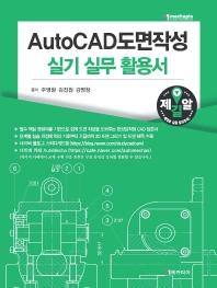 AutoCAD도면작성 실기 실무 활용서