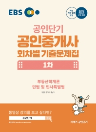 EBS 공인단기 공인중개사 1차 회차별 기출문제집(2020)