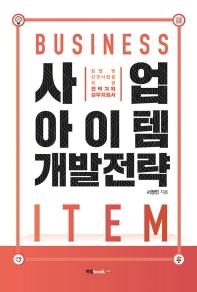 사업 아이템 개발전략