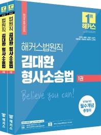 해커스법원직 김대환 형사소송법 세트(2022)