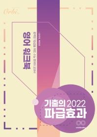 기출의 파급효과 영어 워크북(2022)