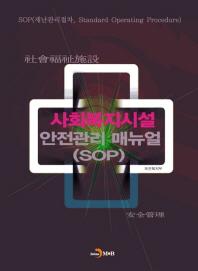 사회복지시설 안전관리 매뉴얼(SOP)