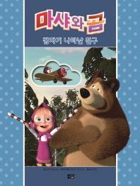 마샤와 곰: 갑자기 나타난 친구