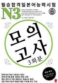 필승합격 일본어능력시험(JLPT) N3 모의고사(3회분)
