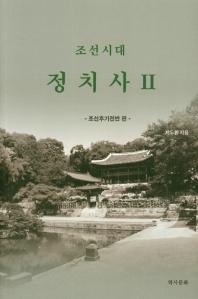 조선시대 정치사. 2