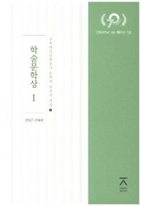 학술문학사상. 1(1957~1969)