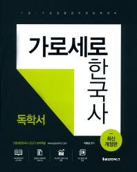 가로세로 한국사 독학서