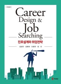 진로설계와 취업전략