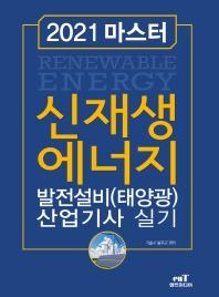 마스터 신재생에너지 발전설비(태양광) 산업기사 실기(2021)
