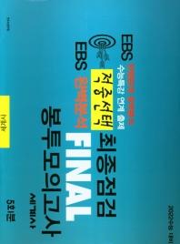 고등 세계사 적중선택 최종점검 EBS완벽분석 Final 봉투모의고사 5회분(2021)(2022 수능대비)